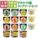 非常食 アルファ米 5日分15種類全部コンプリートセット 5年保存食 サタケ マジックライス マジックパスタ 雑炊 国産米…