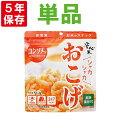 安心米おこげ コンソメ味 すぐに食べられる非常食 5年保存食 そのまま食べられる長期保存食 お菓子 スナック(非常…