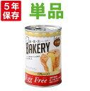 非常食 新食缶ベーカリー「EggFreeプレーン(卵不使用)」5年保存食 災害備蓄用缶詰パン 保存缶(新・食・缶ベーカリー …