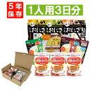 3日分(9食) 非常食セット A4サイズBOX入り アルファ米/パンの缶詰(3日間生きのびる 防災食セット 防災 食品 尾西 携…