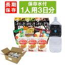 3日分(9食) 非常食セット【10年保存水付】アルファ米/パンの缶詰(3日間生きのびる 防災食セット 防災 食品 尾西 携帯…