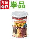 【訳あり特価】【賞味期限4年以上】非常食 5年保存食「備蓄deボローニャ ブリオッシュパン の缶詰(2個入)」京都老舗有…