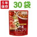 備蓄食品 カゴメ 野菜たっぷりスープ x 30袋セット「トマトのスープ」KAGOME 野菜の保存食 (非常食 セット 保存食 セ…