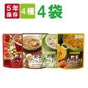 【メール便OK(1セットまで)】カゴメ 野菜たっぷりスープ バラエティ4種セット「きのこのスープ/トマトのスープ/カボチ…