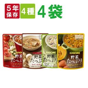 【メール便OK(1セットまで)】カゴメ 野菜たっぷりスープ バラエティ4種セット「きのこのスープ/トマトのスープ/カボチャのスープ/豆のスープ」備蓄食品 KAGOME 野菜の保存食 (非常食 保存食