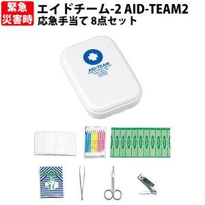 コンパクトな救急セット エイドチーム-2 AID-TEAM2 応急手当て 8点セット 防災グッズ 救急用 応急セット 防災セット 救急箱 災害用 応急処置セット 防災用品 First Aid Kit ファーストエイドキット