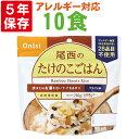 尾西食品 アルファ米「たけのこごはん 10食セット」5年保存 非常食(タケノコご飯 アルファー米 尾西 アルファ米 賞味…