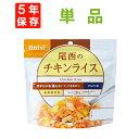 尾西食品 アルファ米「チキンライス」5年保存 非常食(ご飯 アルファー米 尾西 アルファ米 賞味期限5年 アルファ化米 …