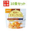 尾西食品 アルファ米「チキンライス 10食セット」5年保存食 非常食(ご飯 アルファー米 尾西 アルファ米 賞味期限5年 …