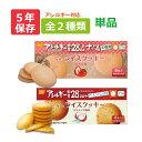 尾西のライスクッキー ココナッツ風味・いちご味 非常食 5年保存食 アレルギー物質27品目不使用 お菓子(尾西食品 長…