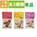 非常食【7年保存】バランスクッキー(チョコレート or レーズン or プレーン)BALANCE COOKIE【メール便OK(4個まで)】…