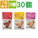 非常食【7年保存】バランスクッキー【3種類30個セット】(チョコレート×10 レーズン×10プレーン×10)BALANCE COOKI…