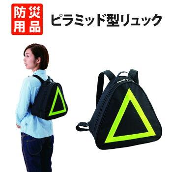 ピラミッド型バッグ