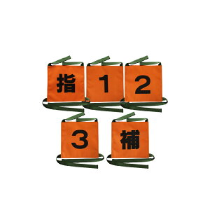 操法用ゼッケン 小型ポンプ車5枚セット オレンジ【指・1・2・3・補】 (消防/操法/消防団) SH