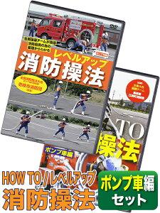 【DVD】レベルアップ消防操法 ポンプ車編+HOW TO 消防操法 ポンプ車編 セット (消防/操法/消防団) SH