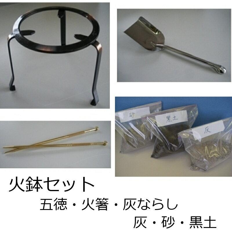 火鉢セット 五徳・火箸・灰ならし・灰・砂・黒土 (鉄瓶/火鉢/囲炉裏は別売り)