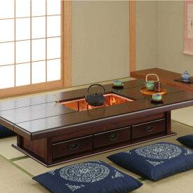 囲炉裏テーブル 囲炉裏座卓 囲炉裏 幅180タイプ 国産 和風 座卓 和室 テーブル 火鉢