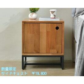 サイドチェスト サイドテーブル ベッドサイドボックス 収納 収納ボックス 収納扉付き 寝室