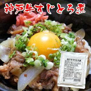 神戸牛すじとろ煮 牛丼 180g×3袋 レトルト 惣菜 長期保存 業務用 ご飯のお供 送料無料 メール便