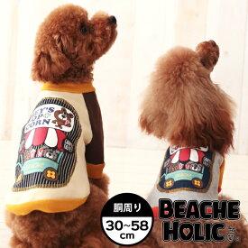 【半額以下!70%OFF】【2018年秋冬】【BEACHE HOLIC】ビーチェホリックポップコーンやさんトレーナー小型犬&中型犬サイズ
