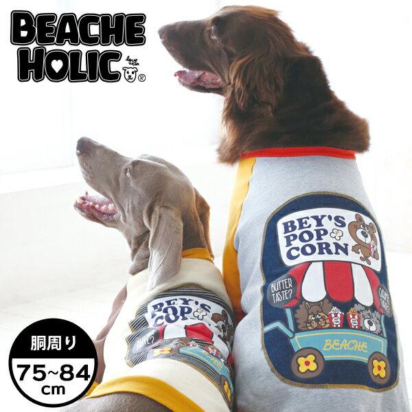 【50%OFF☆半額】【2018年秋冬新作】【BEACHE HOLIC】ビーチェホリックポップコーンやさんトレーナー大型犬サイズ