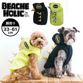 【半額以下☆70%OFF】【2019年秋冬新作】【BEACHE HOLIC】ビーチェホリックかいじゅう君ボアベスト小型犬&中型犬サイズ