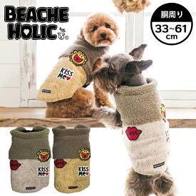 【半額以下☆70%OFF】【2019年秋冬新作】【BEACHE HOLIC】ビーチェホリックKissMeボアベスト小型犬&中型犬サイズ