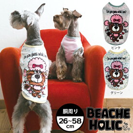 【半額以下☆70%OFF】【2018年春夏新作】【BEACHE HOLIC】ビーチェホリックパーティークールタンク小型犬&中型犬サイズ