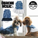 【70%OFF☆半額以下】【2018年春夏新作】【BEACHE HOLIC】ビーチェホリックチュールフリルワンピース小型犬&中型犬サイズ