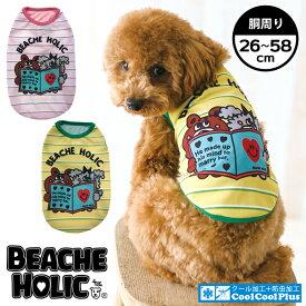 【半額以下☆70%OFF】【2019年春夏新作】【BEACHE HOLIC】ビーチェホリックドキドキクールタンク小型犬&中型犬サイズ