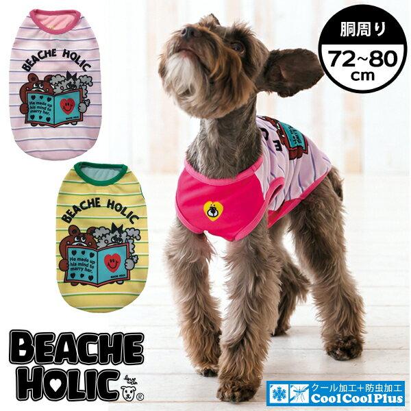 【2019年春夏新作】【BEACHE HOLIC】ビーチェホリックドキドキクールタンク大型犬サイズ