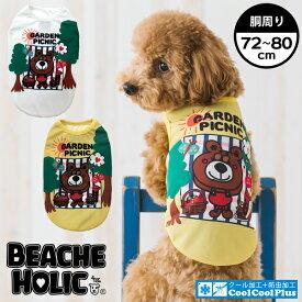 【半額以下☆70%OFF】【2019年春夏新作】【BEACHE HOLIC】ビーチェホリックピクニッククールタンク大型犬サイズ