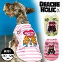 【2019年春夏新作】【BEACHE HOLIC】ビーチェホリックラブベー君ボーダータンク小型犬&中型犬サイズ