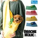 【2019年春夏新作】【BEACHE HOLIC】ビーチェホリックスマイル裏毛スリング小型犬&中型犬サイズ