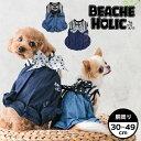 【半額☆50%OFF】【2020年春夏新作】【BEACHE HOLIC】ビーチェホリックダンガリーバルーンタンク小型犬&中型犬サイズ