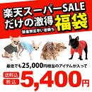 【COSMOUNIT】福袋