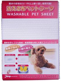 【送料無料】【ジャンプ】洗える布ペットシーツLL 90cm×60cm○