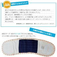 【SOVO】消臭メッシュ付きマナーべルト(防水布入り)