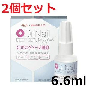 ディープセラムFT 6.6ml 大容量 2個セット ドクターネイル Dr.Nail DEEP SERUM for FOOT フット 足爪 足用 爪用 補修 美容液 ドクターネイルディープセラム 爪用美容液 ft2