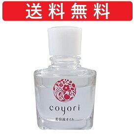 【リニューアル前品】coyori 美容液オイル C レギュラー 20mL こより コヨリ オイル JIMOS 美容液 coyori1