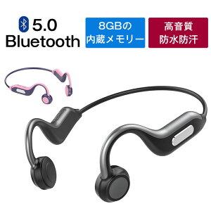 イヤホン 骨伝導イヤホン Bluetoothイヤホン ブルートゥースイヤホン ワイヤレス iPhone Android骨伝導 耳かけ ネックバンド式 Bluetooth5.0 8GBの内蔵メモリー スポーツ 高音質 防水防汗 超軽量 両耳通