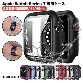 Apple Watch Series 7 ケース カバー ガラスフィルム 一体型 防水 防塵 41mm 45mm ブルーライトカット アップルウォッチ 全面保護 カバー 超薄型 軽量 耐衝撃 タッチ感良好 高透過率 指紋防止 装着簡単 ビジネス メンズ レディース ギフト 送料無料 一年保証