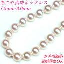 冠婚葬祭OK!!【卸直販のお手頃価格】7.5mm-8mm あこや真珠ネックレス ラウンド ホワイトピンク アコヤ真珠ネックレス …