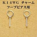 【メール便 OK】 K14WG チャーム フープピアス用 真珠用(金具)  ルースペア(真珠)を選んで頂き無料で加工致し…