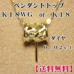 【送料無料】 K18WG or K18 ペンダントトップ金具 ダイヤ0.02ct 真珠用 18金 ホワイトゴールド セミオーダー用パーツ 当店のペンダント用のルースと組み合わせて加工費無料でオー