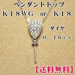 【送料無料】 K18WG or K18 ペンダントトップ金具 ダイヤ0.16ct 真珠用 18金 ホワイトゴールド セミオーダー用パーツ 当店のペンダント用のルースと組み合わせて加工費無料でオー