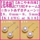 A8-azuki-charm-3