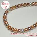 淡水真珠マルチカラーネックレス(mn9208)(マルチカラー/8mm〜9mm/セミラウンド形)
