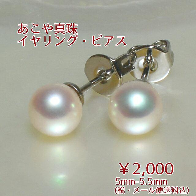 あこや真珠イヤリング・ピアス(ホワイトピンク系/5 1/4mmup/ラウンド形)(ae8247)