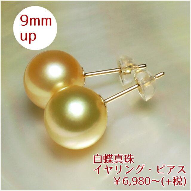 白蝶真珠ゴールドカラーイヤリング・ピアス(ゴールド系/9mmup/ラウンド形)(ge8252)